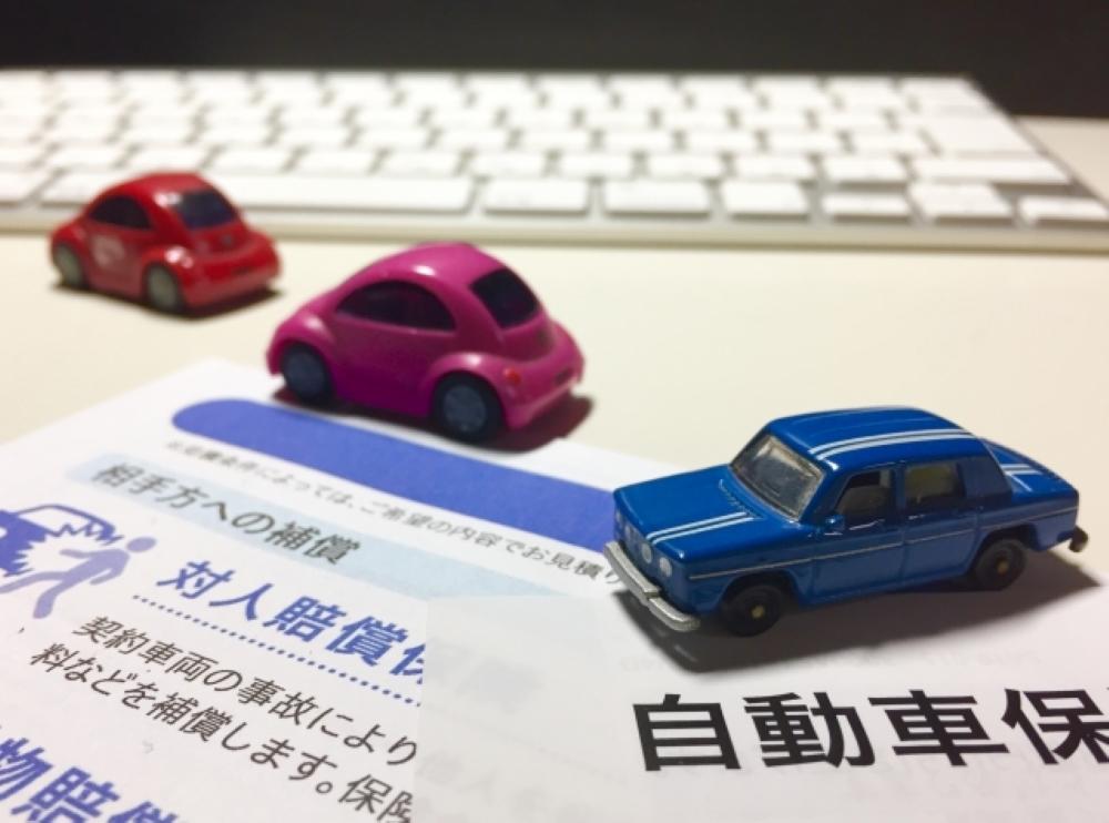損保 保険 楽天 自動車
